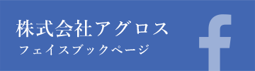 株式会社アグロス フェイスブックページ